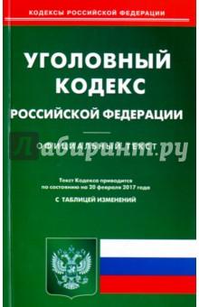 Уголовный кодекс Российской Федерации по состоянию на 20.02.17 г.