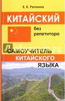 Купить Екатерина Репнина: Китайский без репетитора. Самоучитель китайского языка ISBN: 978-5-9908701-6-1