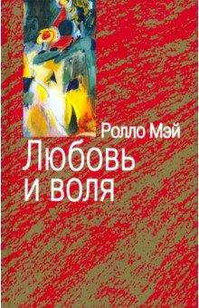 Любовь и воля - Ролло Мэй