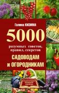 Галина Кизима: 5000 разумных советов, правил, секретов садоводам и огородникам