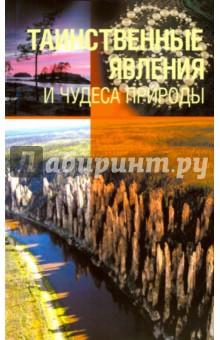 Купить Н. Непомнящий: Таинственные явления и чудеса природы ISBN: 978-5-373-05808-7