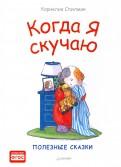 Корнелия Спилман: Когда я скучаю. Полезные сказки. ФГОС