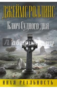 Ключ Судного дня - Джеймс Роллинс