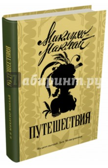 Николай Миклухо-Маклай: Путешествия