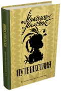 Николай МиклухоМаклай: Путешествия