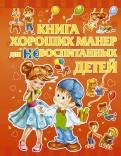 Людмила Доманская - Книга хороших манер для воспитанных детей обложка книги