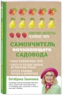 Ганичкина, Ганичкин: Самоучитель начинающего садовода