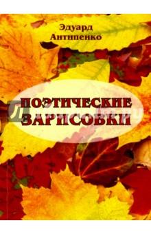 Купить Эдуард Антипенко: Поэтические зарисовки. Поэзия. 5-я книга ISBN: 978-5-9973-4131-2