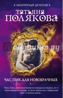 Купить Татьяна Полякова: Час пик для новобрачных ISBN: 978-5-699-93837-7