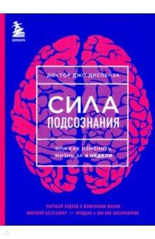 Купить Джо Диспенза: Сила подсознания, или Как изменить жизнь за 4 недели ISBN: 978-5-699-94956-4