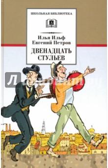 Купить Илья Ильф: Двенадцать стульев ISBN: 978-5-08-005583-6