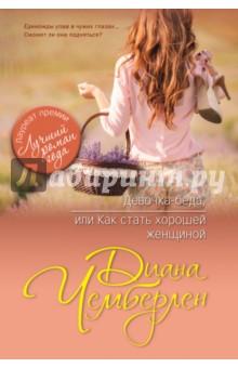 Купить Диана Чемберлен: Девочка-беда, или Как стать хорошей женщиной ISBN: 978-5-699-94781-2