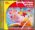 Е. Матвеева - Литературное чтение. 2 класс. ФГОС (CDpc) обложка книги