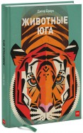 Дитер Браун - Животные Юга обложка книги