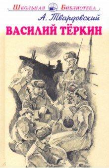 Александр Твардовский: Василий Тёркин ISBN: 978-5-00054-151-7  - купить со скидкой