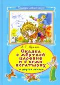Александр Пушкин: Сказка о мертвой царевне и семи богатырях