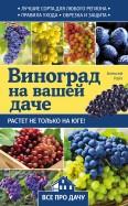 Алексей Райт: Виноград на вашей даче. Растет не только на юге!