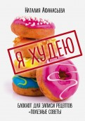 Наталия Афанасьева: Блокнот для записи рецептов. Я худею (Пончики)