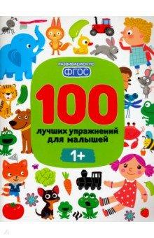 Купить Тимофеева, Шевченко, Терентьева: 100 лучших упражнений для малышей. 1+. ФГОС ISBN: 978-5-222-27162-9