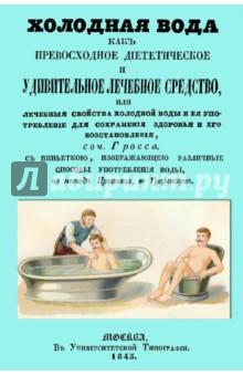 Купить Гросс: Холодная вода как превосходное диететическое и удивительное лечебное средство, или Лечебные свойства ISBN: 978-5-4481-0018-5