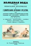 Гросс: Холодная вода как превосходное диететическое и удивительное лечебное средство, или Лечебные свойства