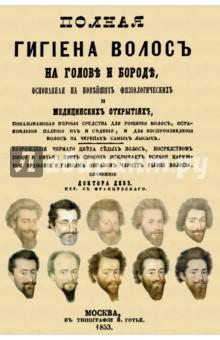 Дебэ Доктор: Полная гигиена волос на голове и бороде ISBN: 978-5-4481-0057-4  - купить со скидкой