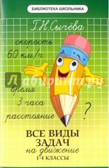 Все виды задач на движение. 1-4 классы - Галина Сычева