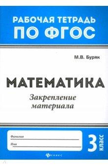 Купить Мария Буряк: Математика. 3 класс. Закрепление материала. ФГОС ISBN: 978-5-222-28524-4