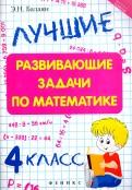 Эдуард Балаян: Лучшие развивающие задачи по математике. 4 класс