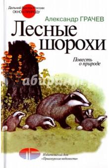 Лесные шорохи - Александр Грачев