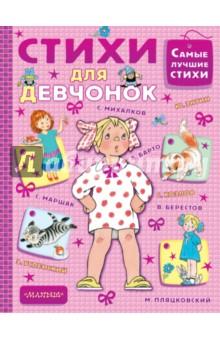 Михалков, Барто, Маршак: Стихи для девчонок ISBN: 978-5-17-102064-4  - купить со скидкой