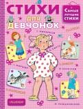 Михалков, Барто, Маршак: Стихи для девчонок