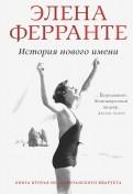 Элена Ферранте - История нового имени обложка книги