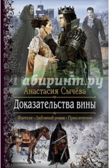 Купить Анастасия Сычева: Доказательства вины ISBN: 978-5-9922-2380-4