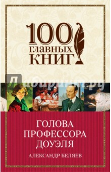 Купить Александр Беляев: Голова профессора Доуэля ISBN: 978-5-699-95762-0