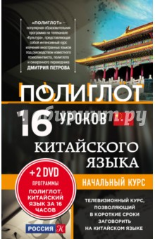 Купить 16 уроков китайского языка. Начальный курс (+2 DVD Китайский язык за часов ) ISBN: 978-5-699-93874-2