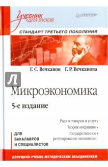 Микроэкономика. Учебник - Вечканов, Вечканова