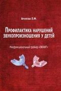 Елена Архипова: Профилактика нарушений звукопроизношения у детей
