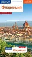 Моника Пельц: Флоренция (с картой)