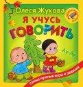 Олеся Жукова: Я учусь говорить