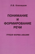 Л. Клепацкая: Понимание и формирование речи. Грубая форма афазии