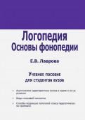 Е. Лаврова: Логопедия. Основы фонопедии. Учебное пособие для ВУЗов