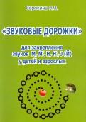 Наталья Сорокина: Звуковые дорожки для закрепления звуков М, М', Н, Н', Й