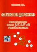 Наталья Сорокина: Звуковые дорожки для закреп.звуков С, С', З, З', Ц у детей и взрослых