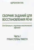 М. Щербакова: Сборник заданий для восстановления речи для больных с акустикогностической афазией. Ч. 1. Грубая ст