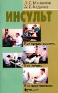Альберт Кадыков: Инсульт
