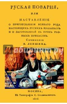 Купить В. Левшин: Русская поварня или наставление о приготовлении ISBN: 978-5-4481-0007-9