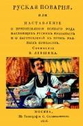 В. Левшин: Русская поварня или наставление о приготовлении