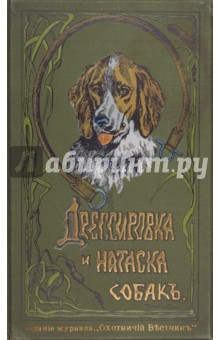 Купить Г. Оберлендер: Дрессировка и натаска подружейных собак ISBN: 978-5-4481-0059-8