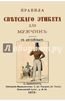 Купить Правила светского этикета для мужчин ISBN: 978-5-4481-0041-3